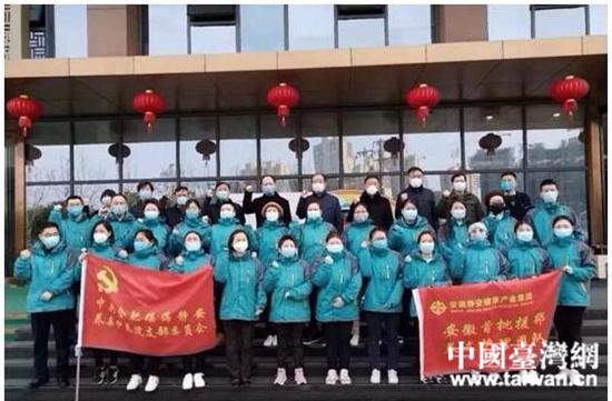 合肥市瑶海区台资养老服务机构支援队出征武汉.jpg