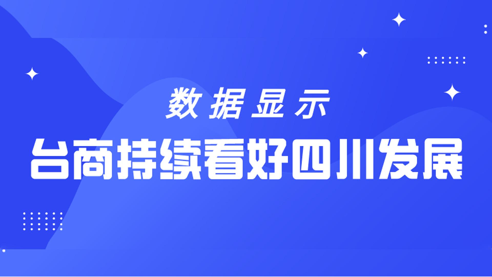 台商持续看好四川发展.jpg