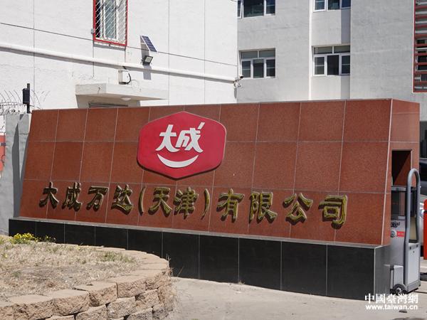台资企业大成万达(天津)有限公司。  (中国台湾网 发).JPG