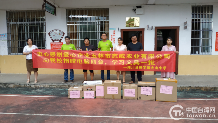 非常感谢玉林市志威农业香港凤凰天机开奖结果有限公司捐赠的电脑和学习用品