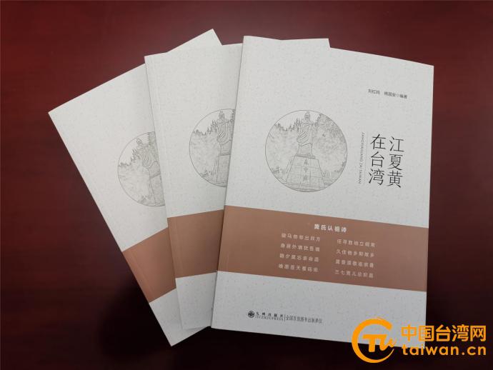 《江夏黄在台湾》正式出版.jpg