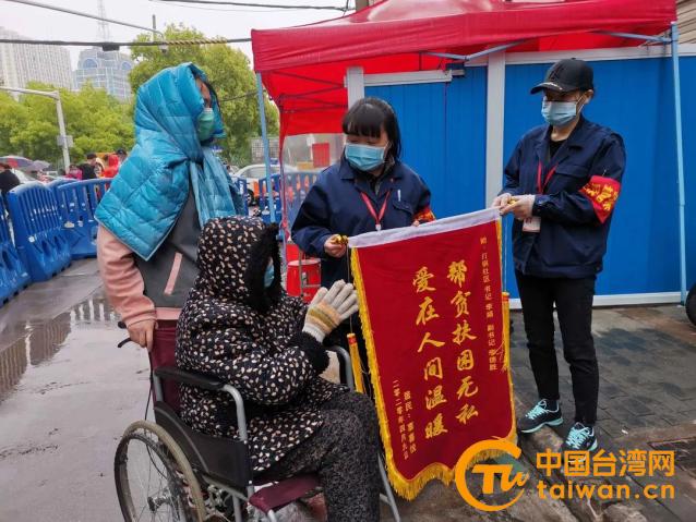 康复后外婆和台胞姐妹送社区书记倪娟锦旗.jpg