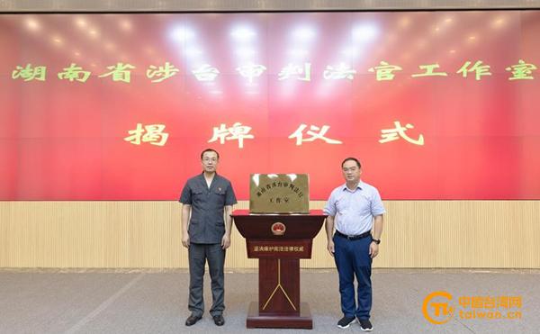 """湖南省成立""""涉台审判法官工作室"""""""