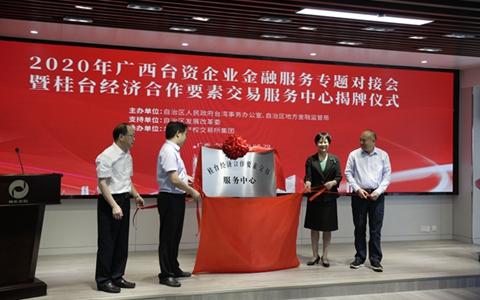 5月29日,广西举行桂台经济合作要素交易中心揭牌仪式_副本.jpg