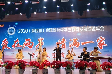 第四届京津冀台中学生教育发展论坛成功举办