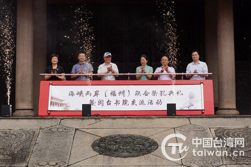 两岸儒学一脉相承 福州、台南联合祭孔