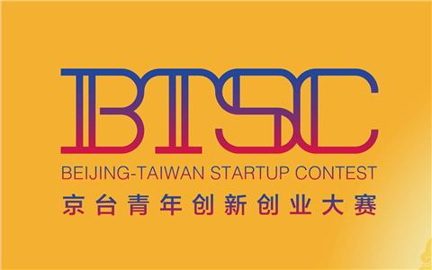 北京·2月25日:2018第三届京台青年创新创业大赛本启动报名