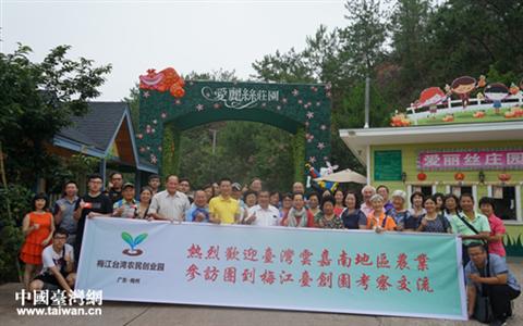 台湾云嘉南地区农业参访团到梅江台创园考察交流