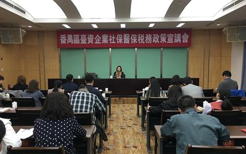 番禺区台办举办系列活动共迎新春佳节