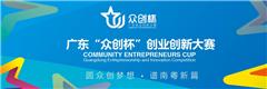 """广东""""众创杯""""创业创新大赛"""