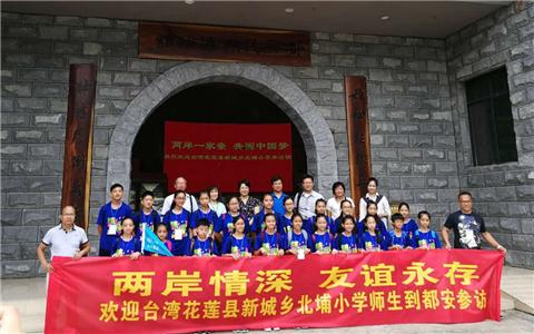 台湾花莲县新城乡参访团到广西都安民族博物馆参观