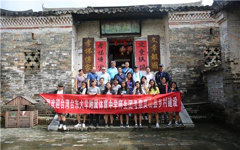 台湾女子足球队参访团参访灵山大芦村_副本.jpg