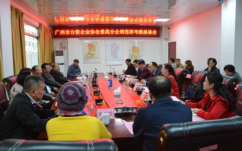 广州市台资企业协会番禺分会代表到苍梧县进行投资考察寻求合作推动共赢发展