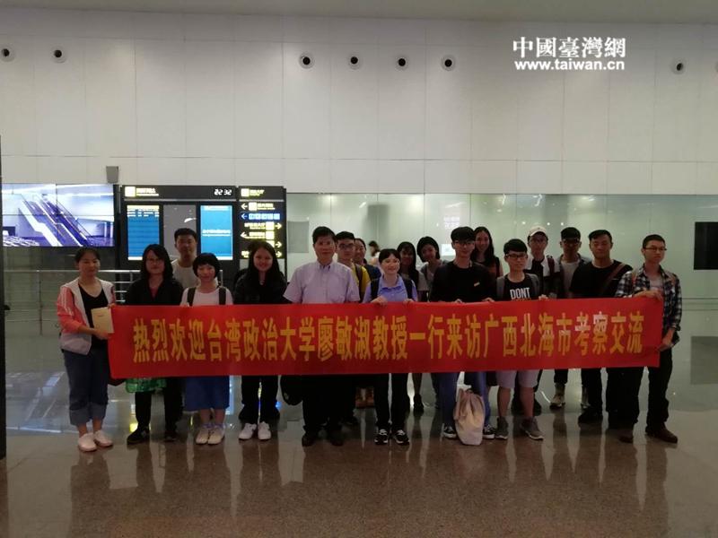 台湾大学师生到广西北海参访.jpg
