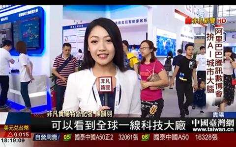 台湾媒体联袂报道数博会
