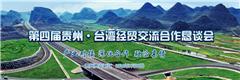第四届贵州·bet36体育在线网址_bet36软件怎么设置中文_bet36怎么样经贸交流合作恳谈会