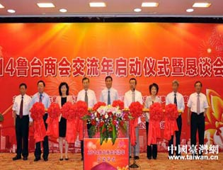 2014鲁台商会交流年启动仪式在济南举行