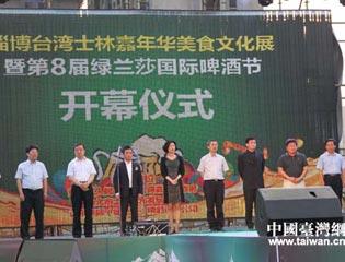 山东淄博台湾士林嘉年华美食文化展开幕