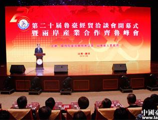 第二十届鲁台经贸洽谈会在山东潍坊开幕(图)