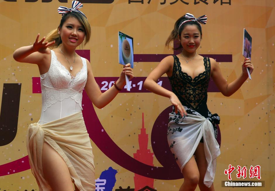 性感女孩热舞促台湾美食落沪 中国台湾网