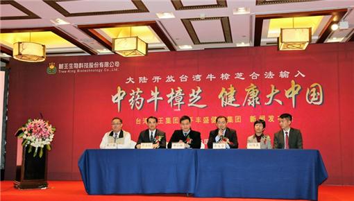 台湾牛樟芝将进驻大陆 两岸合力打造健康产业