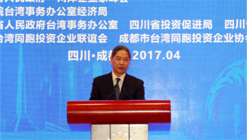 2017年四川·台湾产业合作推介会在成都举行
