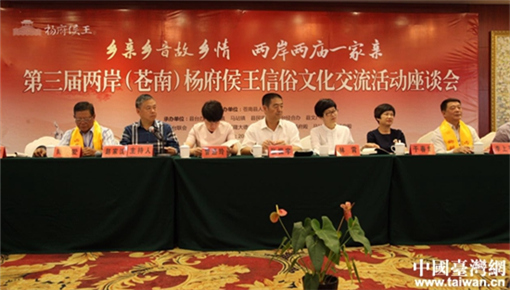 第三届两岸(苍南)杨府侯王信俗文化交流活动在温州举行