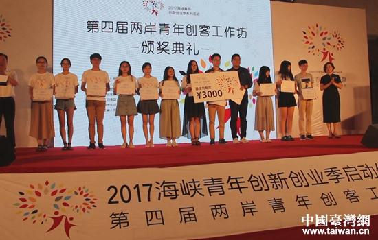 第四届两岸青年创客工作坊成果颁奖活动图片