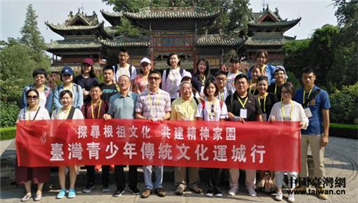 神勇忠义武圣人 台湾青少年在山西运城体悟关公文化