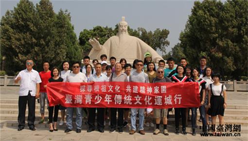 行走古中国:台湾青少年在山西运城寻根访祖(组图)