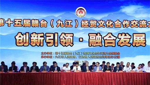 第十五届赣台会开幕 现场签约台资项目40.6亿美元