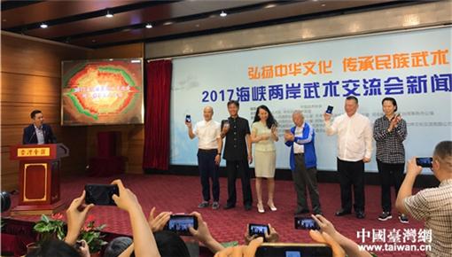 2017海峡两岸武术交流会线上比赛正式启动
