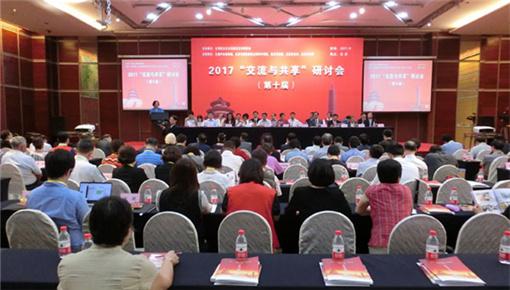 """台盟北京市委2017年""""交流与共享""""研讨会开幕"""