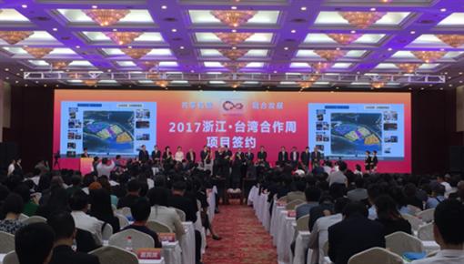 浙台合作周开幕现场签约178亿 听资本跨越海峡讲述的故事