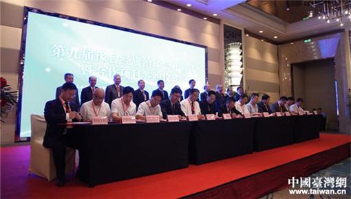 第九届豫台会开幕 签约项目33个 金额达194亿