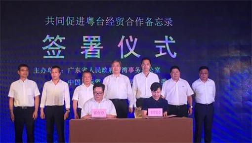 提升粤台经贸合作水平 广东台商代表座谈会在佛山举行