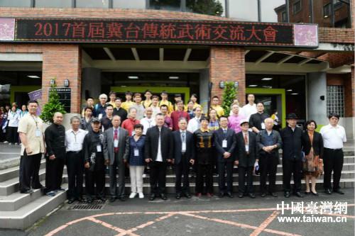 2017首屆冀台傳統武術交流大會在臺北盛大開幕