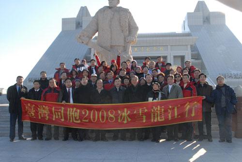 台湾同胞在铁人纪念馆合影