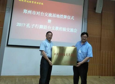 郑州升达经贸管理学院被授予市对台交流基地