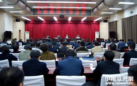濮阳召开全市统战(对台)工作会议