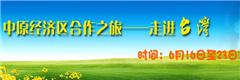中原经济区合作之旅——走进台湾