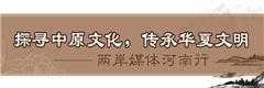 2013两岸记者河南行