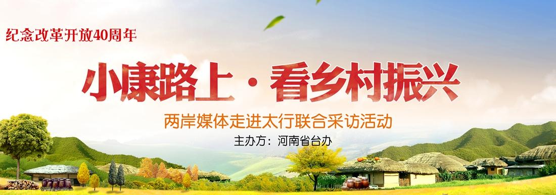 """""""纪念改革开放40周年——小康路上·看乡村振兴""""两岸媒体联合采访活动"""