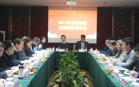 武汉市东西湖区组织召开2019年台商台青新春座谈会