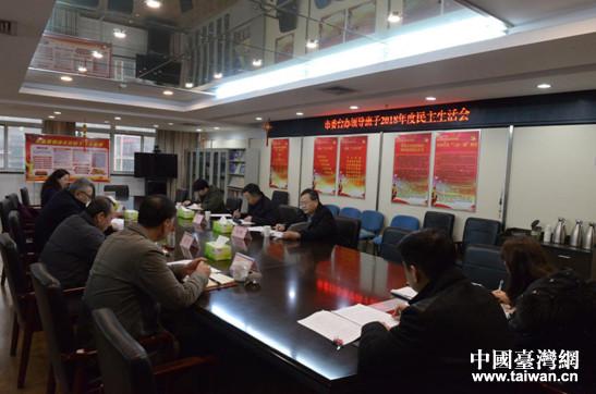 武汉市委台办领导班子召开2018年民主生活会