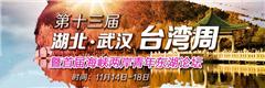 第十三届湖北·武汉大奖888周