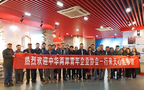中华两岸青年企业协会赴长沙市天心区参访交流