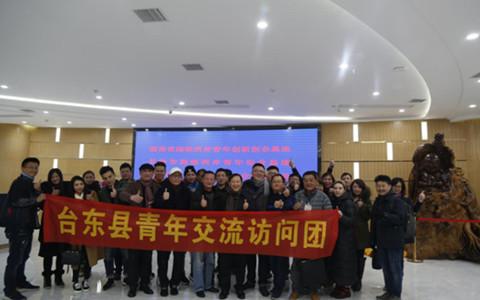 台东县青年交流访问团参访芙蓉区两岸青年文化产业孵化基地