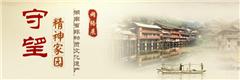 湖南省非物质文化遗产网络展