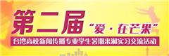 """第二届""""爱·在芒果""""台湾高校新闻传播专业学生暑期来湘实习交流活动"""
